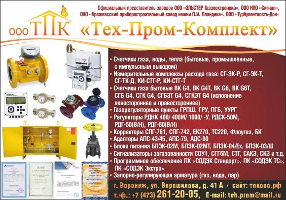телефонный справочник терновка воронежской обл